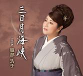 服部浩子「三日月海峡/乱れ酒」ジャケット