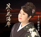 服部浩子「波の花海岸/夢ほたる」ジャケット