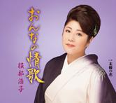 服部浩子「おんなの情歌/未練の花」ジャケット
