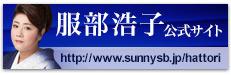 服部浩子公式ホームページリンクバナー