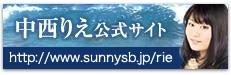 中西りえ公式サイト