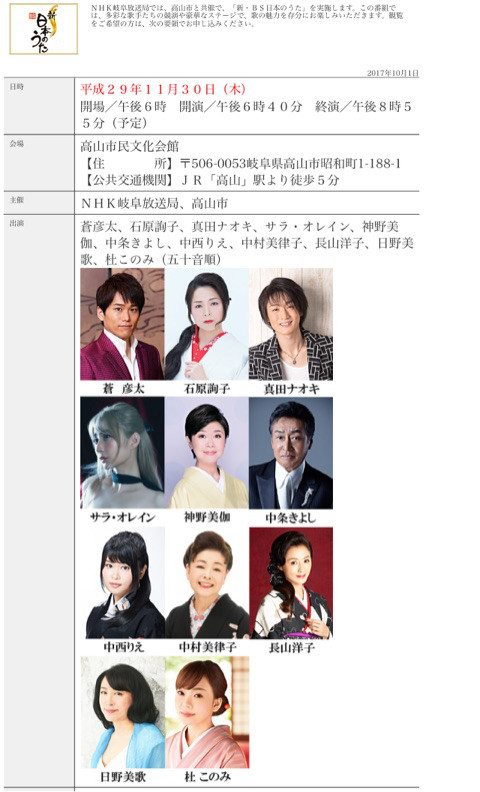 NHK「新・BS日本のうた」高山市...