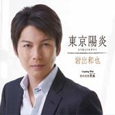 岩出和也「東京陽炎/むらさき夜曲」ジャケット